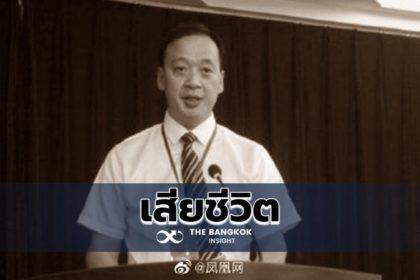 รูปข่าว จีนสูญเสียแพทย์คนที่ 2 ติดเชื้อไวรัสโควิด-19