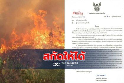 รูปข่าว ปลัดมท.สั่งด่วน ผู้ว่าฯ ทั่วไทยสกัด 'ไฟป่า-หมอกควัน'