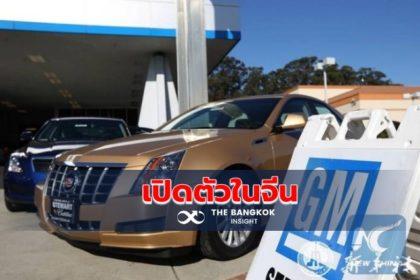 รูปข่าว 'จีเอ็ม' เปิดตัวรถยนต์ไฟฟ้า 'เชฟโรเลต เมนโล' รุกตลาดจีน