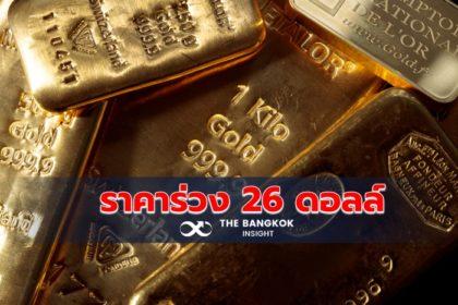 รูปข่าว 'ทองคำ' ร่วง 26 ดอลล์ 'หุ้นเอเชีย' ดิ่ง หลัง 'ดาวโจนส์' ทรุดกว่าพันจุด