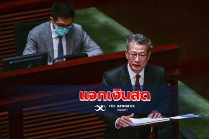 รูปข่าว 'ฮ่องกง' แจกเงินสดหมื่นดอลล์ กระตุ้นใช้จ่าย หนุนเศรษฐกิจ