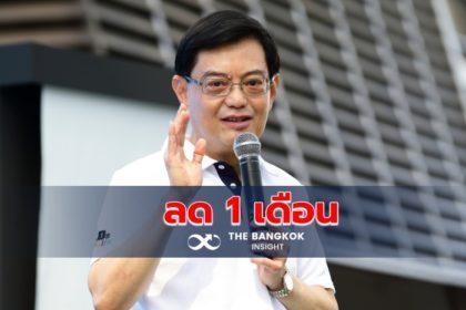รูปข่าว 'สิงคโปร์' ลดเงินเดือน 'นายกฯ-รัฐมนตรี-ส.ส.' 1 เดือน ช่วยชาติรับมือผลกระทบ 'ไวรัสโควิด-19'