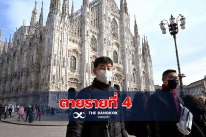 รูปข่าว อิตาลีเสียชีวิตรายที่ 4 เหยื่อ 'ไวรัสโควิด-19' ปิดตาย 10 เมืองไร้กำหนด