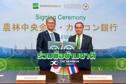 รูปข่าว 'กสิกรไทย- โนรินจูคิน' จับมือหนุนอุตสาหกรรม 'อาหาร-เกษตร'