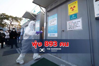 รูปข่าว 'เกาหลีใต้' เจอติดเชื้อ 'COVID-19' อีก 60 คน ดันยอดถึง 893 ราย