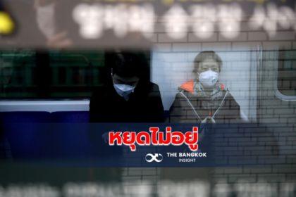 รูปข่าว หยุดไม่อยู่! เกาหลีใต้ติดเชื้อ 'ไวรัสโควิด-19' พุ่ง 443 คน