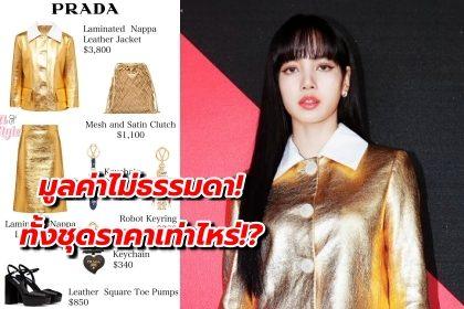 รูปข่าว ไม่ธรรมดา! ส่องราคาชุด ลิซ่า ใส่ชมแฟชั่นโชว์ Prada ในงานแฟชั่นวีคที่มิลาน