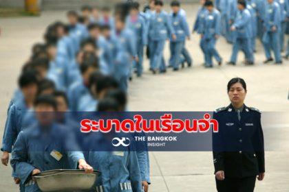 รูปข่าว เรือนจำจีนเจอ 'โควิด-19' ระบาด 'เจ้าหน้าที่-ผู้ต้องขัง' ติดเชื้อเกือบ 300