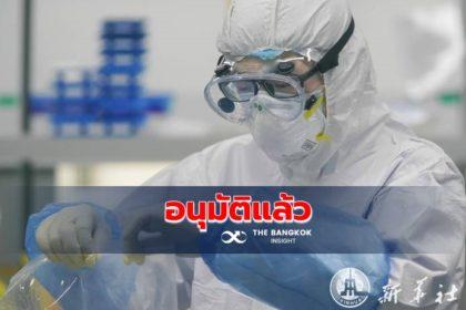 รูปข่าว ตัวช่วยใหม่! จีนไฟเขียวใช้ชิปทดสอบไวรัส 6 ชนิด รวมโควิด-19