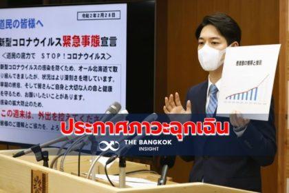 รูปข่าว 'ฮอกไกโด' ประกาศภาวะฉุกเฉิน รับมือ 'ไวรัสโควิด-19'
