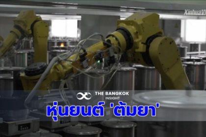 รูปข่าว (มีคลิป) ระดมหุ่นยนต์ 'ต้มยาจีน' สู้ศึกไวรัสระบาดแทนแรงงานคน
