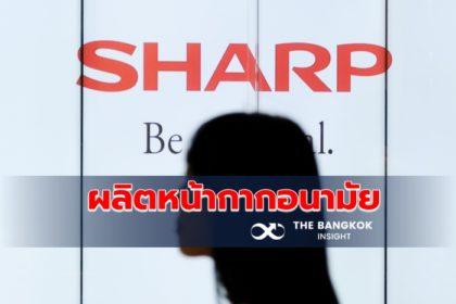 รูปข่าว ชาร์ปผลิต 'หน้ากากอนามัย' ช่วยญี่ปุ่นสู้ 'ไวรัสโควิด-19'