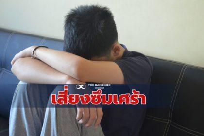 รูปข่าว ผลวิจัยชี้ วัยรุ่น 'นั่งนิ่งนาน' เสี่ยงเกิดภาวะซึมเศร้าพุ่ง