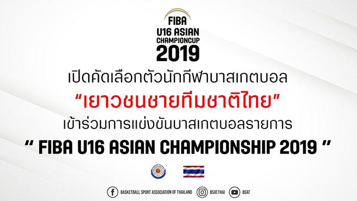 u16 asian cup