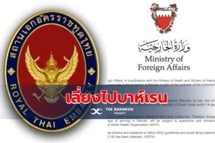 รูปข่าว 'บาห์เรน' ห้ามคนต่างชาติเคยเดินทางมาไทยเข้าประเทศ