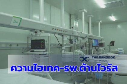 รูปข่าว (มีคลิป) พาส่อง 'ความไฮเทค' ทุกซอกทุกมุมของ 'โรงพยาบาลต้านไวรัส' ในเจิ้งโจว