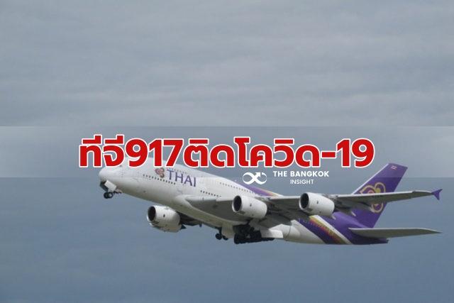 ลูกชายเจ้าของโรงแรมดังติดโควิด! ขึ้นเครื่องTG 917 จากลอนดอน - การบินไทยแจ้งผู้โดยสารร่วมไฟลท์ตรวจด่วน - The Bangkok Insight
