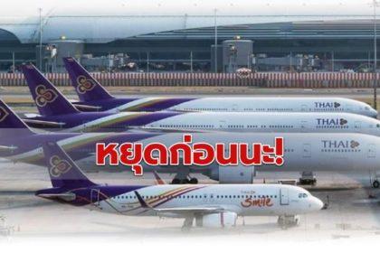 รูปข่าว พิษโควิด! การบินไทยแจ้งยกเลิกทุกเส้นทางทั้งใน-ตปท. เริ่มพรุ่งนี้ นาน 2 เดือน