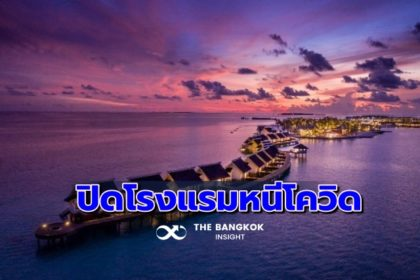 รูปข่าว ถึงคิว 'เอสโฮเทล' ปิดโรงแรมชั่วคราวมในไทย มัลดีฟส์ ฟิจิ อังกฤษ หนีโควิด-19
