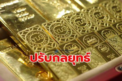 รูปข่าว YLG แนะปรับกลยุทธ์รับมือส่วนต่างซื้อ-ขายทองแท่ง ชี้ถือยาวมากขึ้น