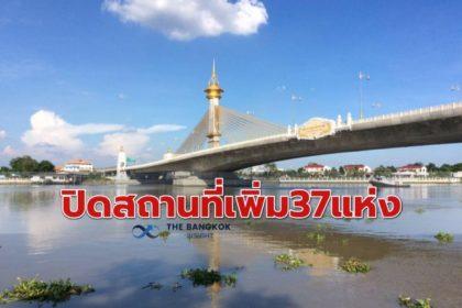 รูปข่าว นนทบุรีสั่งปิดสถานที่เพิ่ม 37 แห่ง เริ่มพรุ่งนี้-30 เม.ย.ป้องกันโควิดระบาด