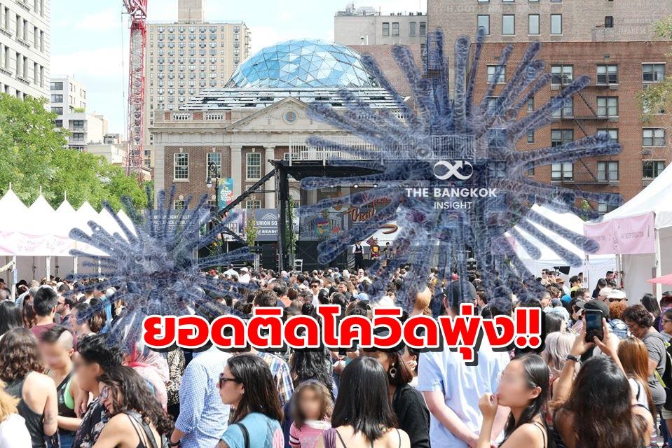 ยอดผู้ติดเชื้อ 'โควิด-19' ใน 'นิวยอร์ก' ยังพุ่งต่อเนื่อง สูงสุดในสหรัฐ - The Bangkok Insight