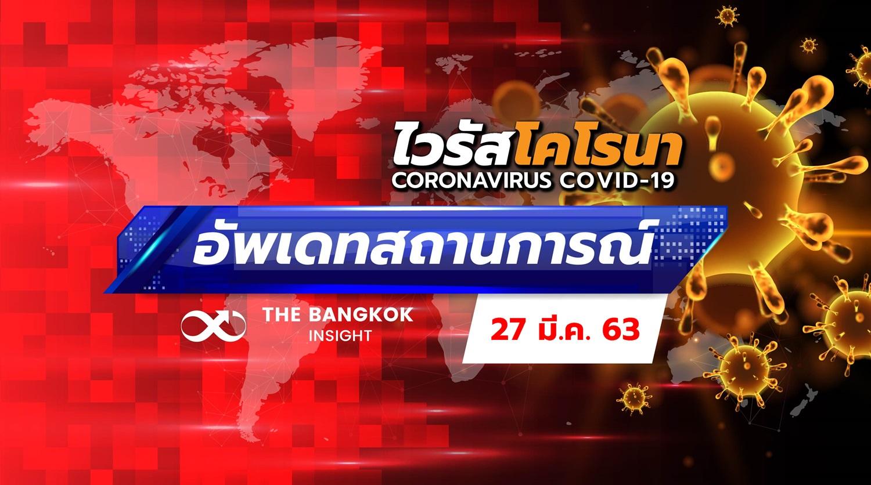 อัพเดทสถานการณ์ 'ไวรัสโควิด-19' วันที่ 27 มีนาคม 2563 - The Bangkok Insight