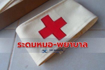 รูปข่าว กลาโหมระดม ' พยาบาล-หมอทหารเกษียณ' รับมือโควิด-19