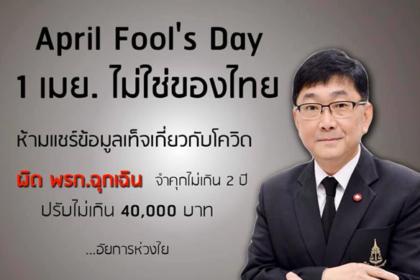 รูปข่าว ไม่ขำนะจ๊ะ! เตือน 'April Fool's Day' โพสต์เท็จเรื่อง 'โควิด' ติดคุก 2 ปี
