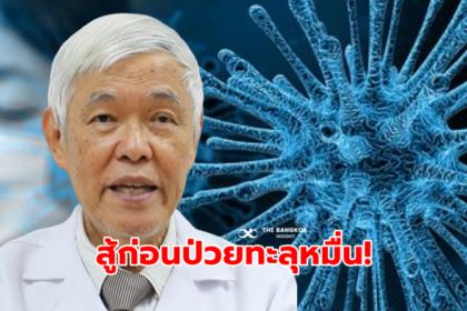 รูปข่าว 'นพ.ยง' แนะใช้โมเดล 'จีน-เกาหลีใต้' สู้โควิด ก่อนไทยป่วยทะลุหมื่น!
