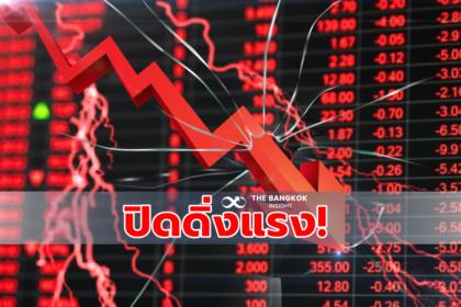 รูปข่าว ดัชนีหุ้นไทยดิ่ง 15.31 จุดปิดซื้อขายที่ 1,350.50 จุด