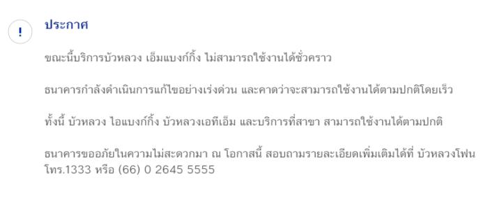 แบงก์กรุงเทพ213631