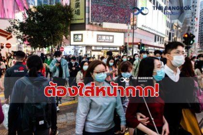 รูปข่าว สมุทรปราการ 'เคอร์ฟิวสะดวกซื้อ' ทุกคนออกจากบ้านต้องใส่หน้ากาก!