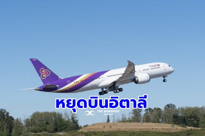 ด่วน! 'สายการบินไทย' ยกเลิกเที่ยวบิน 'อิตาลี' ตั้งแต่ 13-30 มี.ค. - The Bangkok Insight