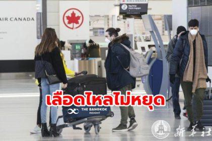 รูปข่าว 2 สายการบิน 'แคนาดา' ปลดพนักงานร่วม 2 หมื่นชีวิต สังเวยพิษโควิด