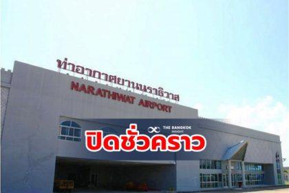 รูปข่าว ด่วน! ปิด 'สนามบินนราธิวาส' สายการบินแอร์เอเชีย-ไทยสมายล์หยุดให้บริการ