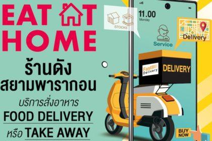 รูปข่าว 'สยามพารากอน' เดินหน้า 'EAT AT HOME' ส่ง 50 ร้านดังถึงหน้าบ้าน