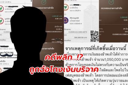 คดีพลิก! ดีไซเนอร์ดัง โร่ชี้แจง หลังชาวเน็ตจับโป๊ะ ปลอมสลิปบริจาคเงินช่วย COVID-19 - The Bangkok Insight