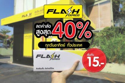 รูปข่าว 'แฟลช เอ็กซ์เพรส' ลดค่าส่งทั่วไทย 40% ทุกวันอาทิตย์