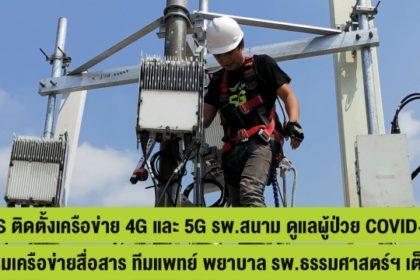 รูปข่าว 'เอไอเอส'  ติดตั้งเครือข่าย '4G-5G' รพ.ธรรมศาสตร์เฉลิมพระเกียรติ