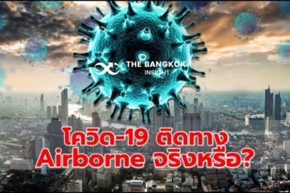 รูปข่าว Airborne คืออะไร? จริงหรือไม่? 'โควิด-19' สามารถติดโรคทางอากาศด้วย Airborne