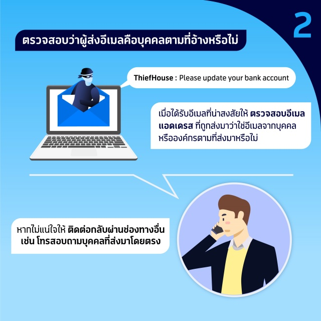 Dtac Covid 19 page 02