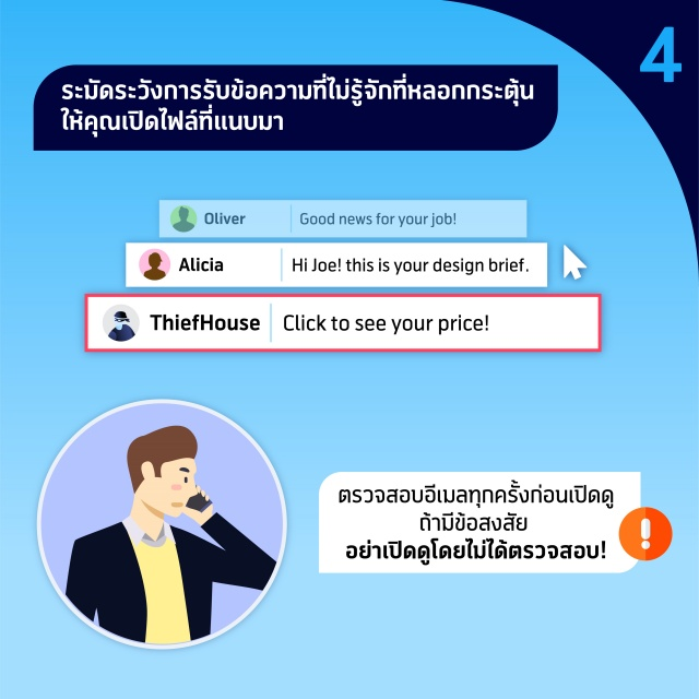 Dtac Covid 19 page 04