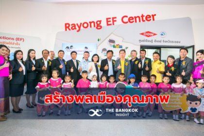 รูปข่าว 'Dow' จับมือ 'ระยอง' เปิด 'ศูนย์เรียนรู้อีเอฟ' เต็มรูปแบบแห่งแรกของไทย