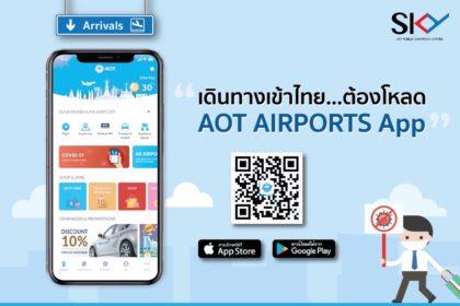 รูปข่าว AOT Airports App. แค่ 3 ขั้นตอน ปกป้องตัวเองและคนที่ห่วงใย