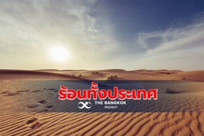 รูปข่าว ร้อนทั่วไทย  'เหนือ-ตอ.-ใต้' อาจเจอฝน 'กทม.ปริมณฑล' ฝุ่นน้อย