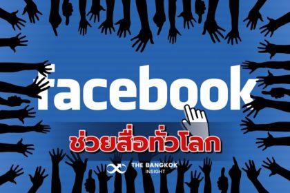 รูปข่าว 'เฟซบุ๊ก' หว่าน 100 ล้านดอลลาร์สหรัฐ ซื้อโฆษณาสำนักข่าวทั่วโลก ช่วยฝ่า 'โควิด-19'