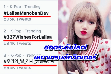 ฮอตไม่ไหว! ลิซ่า เหมา 3 อันดับเทรนด์โลก หลังแฟนคลับแห่อวยพรวันเกิด - The Bangkok Insight