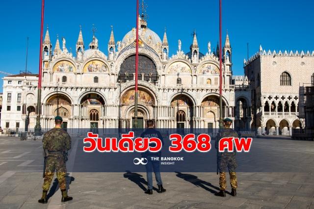 สาหัส! แค่ 24 ชั่วโมง 'อิตาลี' ดับ 368 ราย 'โควิด-19' ทั่วโลกพุ่ง 6.4 พัน - The Bangkok Insight