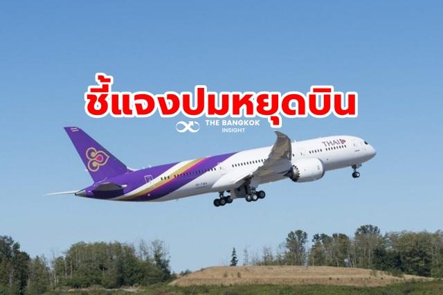 'การบินไทย' ชี้แจง 'ผู้โดยสาร-พนักงาน' บริษัทไม่ได้ขยายหยุดบินอินเตอร์ 4 เดือน - The Bangkok Insight